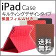 iPadケース キルティングデザインタイプ おまけ保護フィルム付 ipad2 ipad3 ipad4 レザー調/ブックスタンド/ipadカバー /アイパッド ケース/カバー 【RCP】【楽ギフ_包装】 【02P07Feb16】