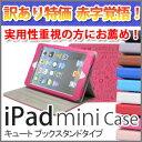 【メール便 送料無料】【訳あり特価】B品 iPad mini...