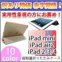 【訳あり特価】B品 iPad mini/mini2/mini3ケース ipad air2 ipad mini4 超軽量折りたたみケースipad ミニケース 薄型 mini2ケース カバー/ipad m