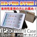 【訳あり特価】B品 iPad mini ケース ヴィンテージPUレザータイプ mini 4 ipadミニケース/iPad mini カバー/ipad mini ケース レザー/ iPad mini カバー /本革調 /レザー調ケース【RCP】 【02P03Dec16】