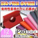 【訳あり特価】 B品 iPad mini ケース 回転台式 ipad ミニケース 回転式/ipadミニケース/iPad mini カバー/ipad mini ケース レザー/ iPad mini カバ