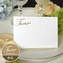 【Cuoretti】 席札 Thank you 10枚 L判サイズ 結婚式 結婚 披露宴 ウェディング メッセージカード ネームカード ブライダル ペーパーアイテム 手作り 手作りキット