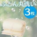 【売れ筋】【安心・安全】石けんで、ふとん丸洗い 3枚【送料無料】【布団クリーニング】【ふとん洗濯】