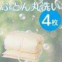 【売れ筋】【安心・安全】石けんで、ふとん丸洗い 4枚【送料無料】【布団クリーニング】【ふとん洗濯】