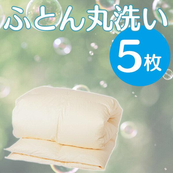 【売れ筋】【安心・安全】石けんで、ふとん丸洗い 5枚【送料無料】【布団クリーニング】【ふとん洗濯】