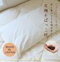 有機洗えるそばっこ枕 レギュラー【日本製】【洗える】