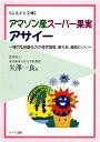 アマゾン産スーパー果実アサイー—アメリカで人気のスーパーフルーツ、強力な抗酸化力が疲労回復、疲れ目、美肌にいい:健康食品の効果を解説した書籍