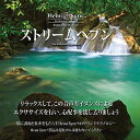 楽天ハート出版【セール品】ストリームヘブン【ヘミシンクCD】