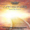 【ヘミシンクCD2枚組】ハイヤーセルフへの帰還【憎しみや恐れ、怒りなどのネガティブなエネルギーから自由になる】