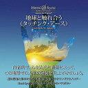CD, DVD, 乐器 - 地球と触れ合う【タッチング・アース】【ヘミシンクCD】