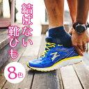 【靴ひも 結ばない おしゃれ ランニング ウォーキング スポ...
