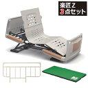 電動ベッド リクライニングベッド 介護 ベッド シング