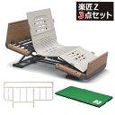【電動ベッド リクライニングベッド 介護 ベッド シン