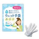 水のいらない泡なしシャンプー ウェット手袋