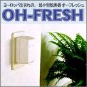 【送料無料・即納】【あす楽対応】【増田研究所 オーフレッシュ】脱臭機、脱臭器、オーフレッシュ オゾン
