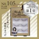 送料無料【ミッシュブルーミン NO.101〜NO.105】紗栄子さんプロデュースのつけまつ毛です。目尻の束感を上品に印象付ける瞳になりたい方にオススメです!