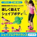 【シェイプエクサバランス】楽しく鍛えてシェイプボディ!新感覚の体幹バランストレーニング!