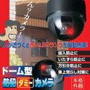 【ドーム型防犯ダミーカメラ】単なるダミーではなく、CDSセンサー(明るさセンサー)で人が近づくと約2秒間隔でLEDが点滅し不審者に警戒感を抱かせます。