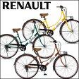 送料無料【RENAULT(ルノー) 266L CLASSIC】F1でも有名なフランスの自動車メーカーRENAULT(ルノー)ブランドのシティサイクル。