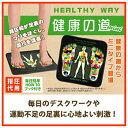 HEALTHY WAY 健康の道 ミニ(ショート)