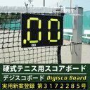 送料無料【デジスコボード DS-101】デジタル表示仕様構造の手動式テニス用スコアボードです。小さいけど機能満載8ゲーム・3セットマッチに対応しています。