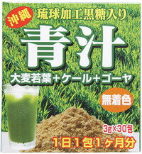 【最大500円クーポン】青汁 琉球加工黒糖入り