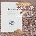 【ナイアード ガスール 粉末 500g】ナイアード ガスール、ガスール 粉末、ガスール 500、ガスール パック、洗顔