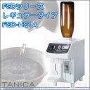 送料無料【タニカ 富士自動酒燗器 業務用酒燗器 FSDシリーズ レギュラータイプ FSD-HS1A】日本で最初に酒燗器を作ったメーカーならではの美味しさ。