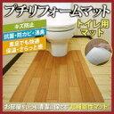 トイレ用マット 60×60cm