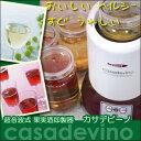 送料無料【超音波式 果実酒即製器 カサデビーノ FW-300】果実酒 自家製、果実酒メーカー、果実酒の作り方、果実酒 作り方