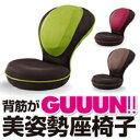 【送料無料】背筋がGUUUN 美姿勢座椅子
