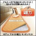 【HOTα アルミの暖力 キッチンマット】アルミシートが入った三層構造のキッチンマットで足元あったか!手洗いできるので、ちょっと汚れてもすぐに洗えます。