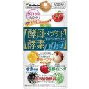 【9個ご注文で1個オマケ!】酵母ペプチド酵素ダイエット