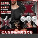 SIXPACK EXCERSIZE(シックスパックエクササイズ)