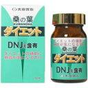 送料無料【太田胃散 桑の葉ダイエット 180粒 瓶タイプ】桑の葉の有用成分であるDNJを含み、カルシウム、鉄、食物繊維など含まれています。