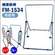送料無料【健康鉄棒 FM-1534】お子様の練習用や運動用に。家庭用の折り畳み鉄棒。