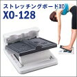 送料無料【ストレッチングボードXO XO-128】一日わずか90秒、硬くなった体を柔軟に!