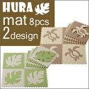 【フラマット8枚組 ホヌ・モンステラ】人気のハワイアン柄のジョイントマット2色各4枚の計8枚セット。クッション性がありお好きな形につなげて敷くことができます。