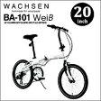 送料無料【WACHSEN ヴァクセン 20インチ アルミフレーム 折りたたみ自転車6段変速付きWeis(ヴァイス) BA-101】軽量・高強度!