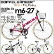 DOPPELGANGER(R) Mobility6シリーズ 27インチ折りたたみ自転車 m6-27