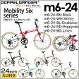 DOPPELGANGER(R) Mobility6シリーズ カゴ付き24インチ折りたたみ自転車 M6-24