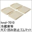 冷蔵庫等キズ・凹み防止ゴムマット hmd-7010