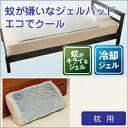 エコでクール 蚊がキライなジェルパッド 約30×45cm 枕用