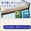 エコでクール 蚊がキライなジェルパッド 約35×90cm サポートシート