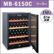 三ツ星貿易 Excellence(エクセレンス)ワインクーラー 150L MB-6150C