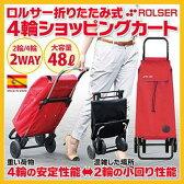 送料無料【ROLSER(ロルサー)折りたたみ式4輪ショッピングカート】使わないときは折りたたんでコンパクトに!スペイン製の折りたたみショッピングカート!