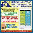送料無料【語学学習アプリ付き Androidタブレット グローバルトーカー GT-V7】英語だけじゃない「GT-V7」 学習アプリ内蔵Androidタブレット!