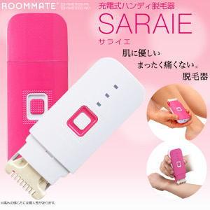送料無料【ROOMMATE 充電式ハンディ脱毛器 SARAIE(サライエ)】カミソリや脱毛クリームなどで肌荒れが気になる方等におすすめです! 非使用時15分後に自動で電源がOFFになる安全装置搭載!古い