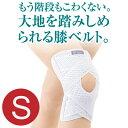 【期間限定クーポン】【送料無料】お医者さんのがっちり膝ベルト S〜LL