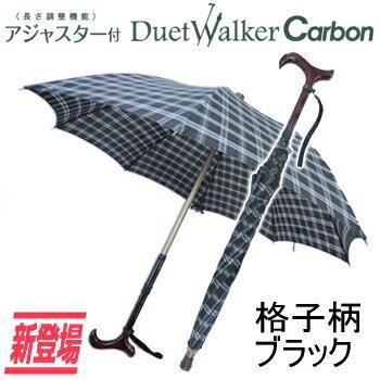 送料無料【UVION デュエットウォーカー 調整付カーボン】大切な人に贈りたいステッキ傘!1本で傘とステッキが両方同時に使用できます! 傘本体から「インナーステッキ」を抜き取ることができる!